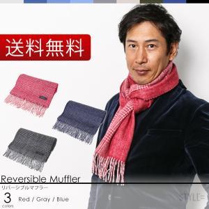 リバーシブルマフラー メンズ ビジネス 赤 レッド 紺 ネイビー グレー|styleequal