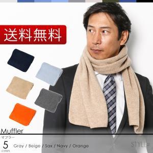 日本製 マフラー (無地) カシミア メンズ ビジネス 黒 ブラック 紺 ネイビー オレンジ ベージュ サックス|styleequal