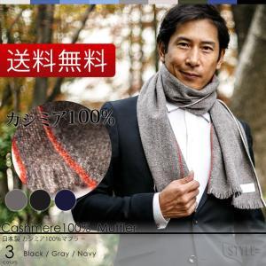 日本製 カシミア100% マフラー (フチカラー) カシミア メンズ ビジネス 黒 ブラック 紺 ブルー グレー|styleequal