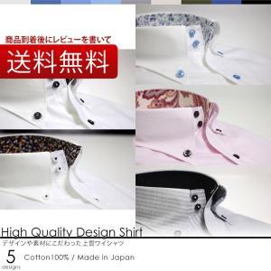 ワイシャツ (日本製) 形態安定 (形状記憶) T/C 【送料無料】 / デザイン Yシャツ 長袖 メンズ ブランド 白 SSHP|styleequal