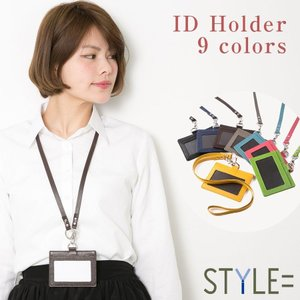 IDカードホルダー & ストラップ セット IDカードケース メンズ レディース 本革 レザー styleequal
