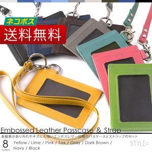 パスケース & ストラップ セット 定期入れ かわいい メンズ レディース ストラップ カード入れ 本革 牛革 角シボ 革 レザー|styleequal