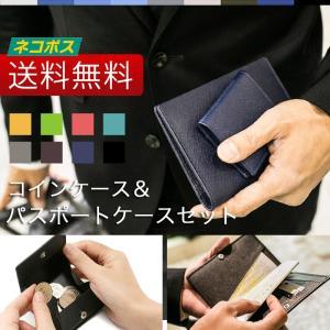 小銭入れ&パスポートケースセット メンズ 革 牛本革 カウレザー レディース  出しやすい  パスポートカバー 海外 出張|styleequal