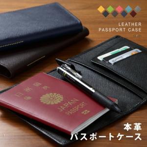 パスポートケース 革 牛本革 カウレザー 航空券 パスポートカバー おしゃれ かわいい 旅行 トラベル メンズ・レディース対応|styleequal