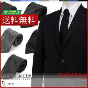 アウトレット ネクタイ / レギュラー幅 8cm / シルク / ブラック 黒 フォーマル / 喪服 礼服 黒ネクタイ / 無地 / シンプルで使いやすい 特別価格|styleequal