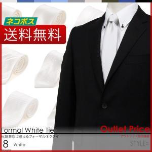 ネクタイ アウトレットにつき特別価格 レギュラー幅 8cm シルク ホワイト 白 フォーマル 結婚式 礼服 白ネクタイ 無地 シンプルで使いやすい styleequal