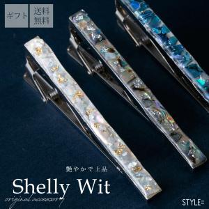 ネクタイピン ブランド  プレゼント ShellyWit 天然シェル ハンドメイド 共同開発作品 ギフト styleequal