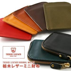 日本の職人が作った 国産本革 栃木レザー メンズ 財布 ミニマリストのためのミニマム財布 小さめ ポケットサイズ 革財布 小銭入れ ykkジップ|styleequal