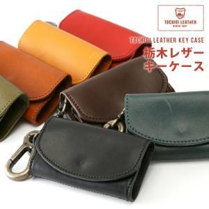 どんな鍵も収納可能 / 日本の職人が作った メンズ 栃木レザー キーケース / 本革 牛革 ボタン式 カードキー コインケース 付き|styleequal