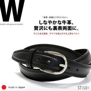 ベルト / メンズ / ビジネス / 両面 本革 (牛革)仕様 / 日本製 (95201BK)|styleequal