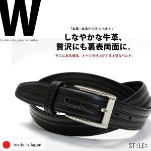ベルト / メンズ / ビジネス / 両面 本革 (牛革)仕様 / 日本製 (95202BK)|styleequal