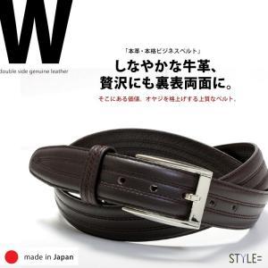 ベルト / メンズ / ビジネス / 両面 本革 (牛革)仕様 / 日本製 (95202CC)|styleequal
