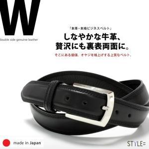 ベルト / メンズ / ビジネス / 両面 本革 (牛革)仕様 / 日本製 (95203BK)|styleequal