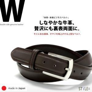 ベルト / メンズ / ビジネス / 両面 本革 (牛革)仕様 / 日本製 (95203CC)|styleequal