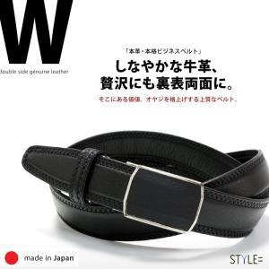 ベルト/メンズベルト/ビジネスベルト/両面 本革 (牛革)仕様/日本製(95204BK)|styleequal