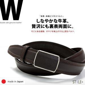 ベルト / メンズ / ビジネス / 両面 本革 (牛革)仕様 / 日本製 (95204CC)|styleequal