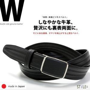 ベルト / メンズ / ビジネス / 両面 本革 (牛革)仕様 / 日本製 (95205BK)|styleequal