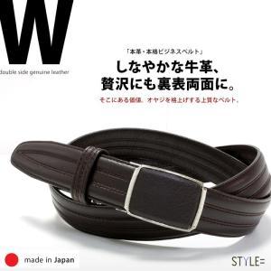 ベルト / メンズ / ビジネス / 両面 本革 (牛革)仕様 / 日本製 (95205CC) styleequal