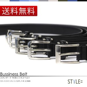 ベルト メンズ 牛革 ビジネス 選べる5種類♪ レディース にも 黒 ブラック 茶 ブラウン レザー 革 ベルト  クールビズ にも / フォーマル / シンプル|styleequal