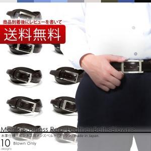 ベルト / メンズ / 本革 / 日本製 選べる28種類 ブラウン シリーズ10 (幅30mm) [牛革][レザー][バックル][ビジネスベルト][サイズ調節可能] 【楽|styleequal