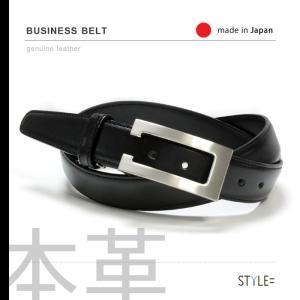 ベルト / メンズ / 本革 / 日本製 ブラック(黒) (di-001BK) 30mm [牛革][レザー][バックル][ビジネスベルト][サイズ調節可能]|styleequal