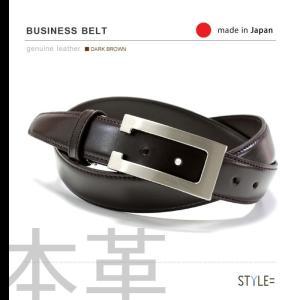 ベルト / メンズ / 本革 / 日本製 ブラウン(茶色) (di-002CC) 30mm [牛革][レザー][バックル][ビジネスベルト][サイズ調節可能] styleequal