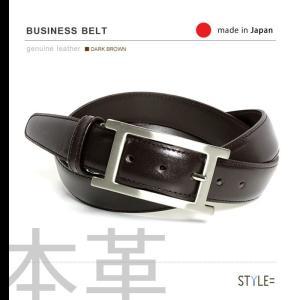 ベルト / メンズ / 本革 / 日本製 ブラウン (茶色) (di-004CC) 30mm [牛革][レザー][バックル][ビジネスベルト][サイズ調節可能] styleequal