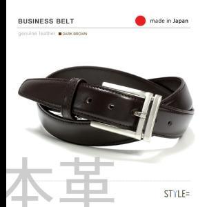 ベルト / メンズ / 本革 / 日本製 ブラウン(茶色) (di-008CC) 30mm [牛革][レザー][バックル][ビジネスベルト][サイズ調節可能] styleequal