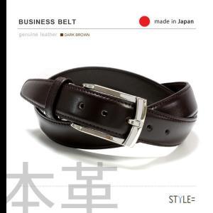 ベルト / メンズ / 本革 / 日本製 ブラウン(茶色) (di-010CC) 30mm [牛革][レザー][バックル][ビジネスベルト][サイズ調節可能] styleequal
