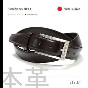 ベルト / メンズ / 本革 / 日本製 ブラウン(茶色) (di-014CC) 30mm [牛革][レザー][バックル][ビジネスベルト][サイズ調節可能] styleequal