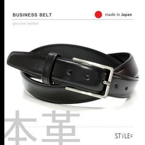 ベルト / メンズ / 本革 / 日本製 ブラック (茶色) (di-023BK) 30mm|styleequal