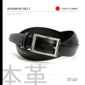 ベルト / メンズ / 本革 / 日本製 ブラック (黒) (di-032BK) 30mm|styleequal