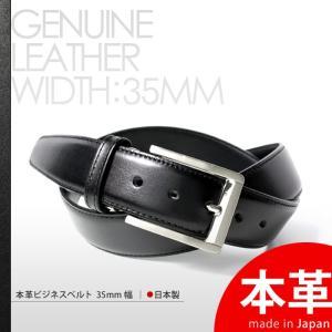 ベルト / メンズ / 本革 / 日本製 ブラック (黒) (di-043BK) 35mm [牛革][レザー][バックル][ビジネスベルト][サイズ調節可能] レビューで【送料無料】|styleequal