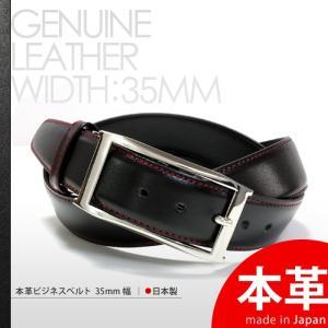 ベルト / メンズ / 本革 / 日本製 ブラック (黒) (di-058BK) 35mm [牛革][レザー][バックル][ビジネスベルト][サイズ調節可能] レビューで【送料無料】|styleequal