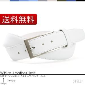ベルト / メンズ ・ レディース / 本革 / 日本製 ホワイト (白)  角シボ型押し革 35mm styleequal