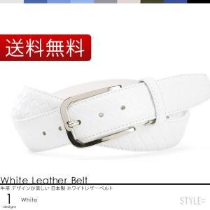 ベルト / メンズ ・ レディース / 本革 / 日本製 ホワイト (白) (diw-02) 流線型押し革 35mm styleequal