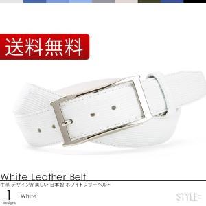 ベルト / メンズ ・ レディース / 本革 / 日本製 ホワイト (白) (diw-03) ダイヤ型押し革 35mm styleequal