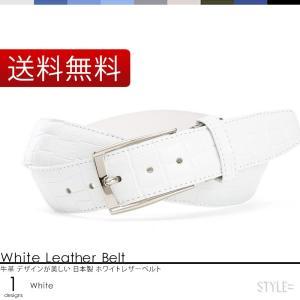 ベルト / メンズ ・ レディース / 本革 / 日本製 ホワイト (白) (diw-04) クロコ型押し革 35mm styleequal