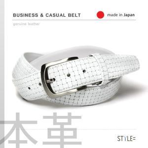 ベルト / メンズ ・ レディース / 本革 / 日本製 ホワイト (白) (diw-06) イントレチャート型押し革 35mm [牛革][サイズ調節可能] styleequal