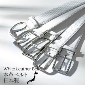 ベルト / メンズ ・ レディース / 本革 / 日本製 ホワイト 全5種類 革 35mm 牛革 レザー バックル ビジネスベルト サイズ調節可能|styleequal