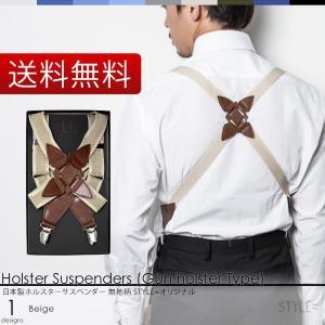 ホルスターサスペンダー(ガンタイプサスペンダー) メンズ スーツ フェイクレザー / ベージュ (アイボリー) 日本製 (  )|styleequal