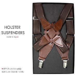 ホルスターサスペンダー(ガンタイプサスペンダー) メンズ スーツ フェイクレザー  / ダークブラウン(ブラウン 日本製 (  )|styleequal