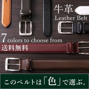 カラーベルト / メンズ / ビジネス 綺麗な色が特徴の選べる7カラー♪ ブラック ブラウン ネイビー ワインレッド カーキ キャメル ホワイト|styleequal