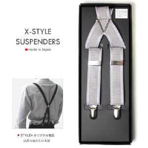 サスペンダー メンズ X型 25mm幅  グレー(シルバー) SP柄 フォーマル ビジネス カジュアルに ( 送料無料 )|styleequal