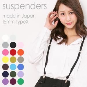 サスペンダー / メンズ & レディース 15mm幅 X型 / 全20色 / 黒 ・ 白 ・ 茶色 ・ ブルー ・サックス 他 /|styleequal