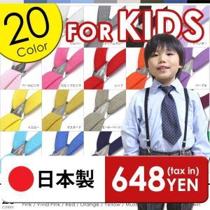サスペンダー / キッズ 子供  男の子 女の子 /15mm幅 X型 / 全20色 / 黒 ・ 白 ・ 茶 ・ 青 ・ 赤 ・ 黄|styleequal
