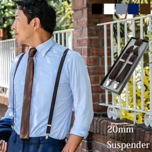サスペンダー / メンズ & レディース 20mm幅 X型 / 全5色 / 黒 ・ 白 ・ 茶色 ・ ブルー ・サックス / フォーマル |styleequal