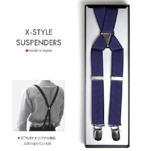 サスペンダー / メンズ & レディース 20mm幅 X型 / ブルー ( 青 ) 無地 / フォーマル |styleequal
