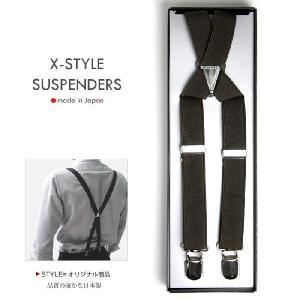 サスペンダー / メンズ & レディース 20mm幅 X型 / ブラウン ( 茶色 ) 無地 / フォーマル |styleequal
