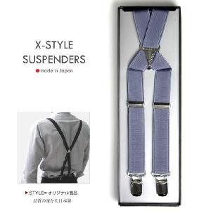 サスペンダー / メンズ & レディース 20mm幅 X型 / サックスブルー ( 水色 ) 無地 / フォーマル |styleequal
